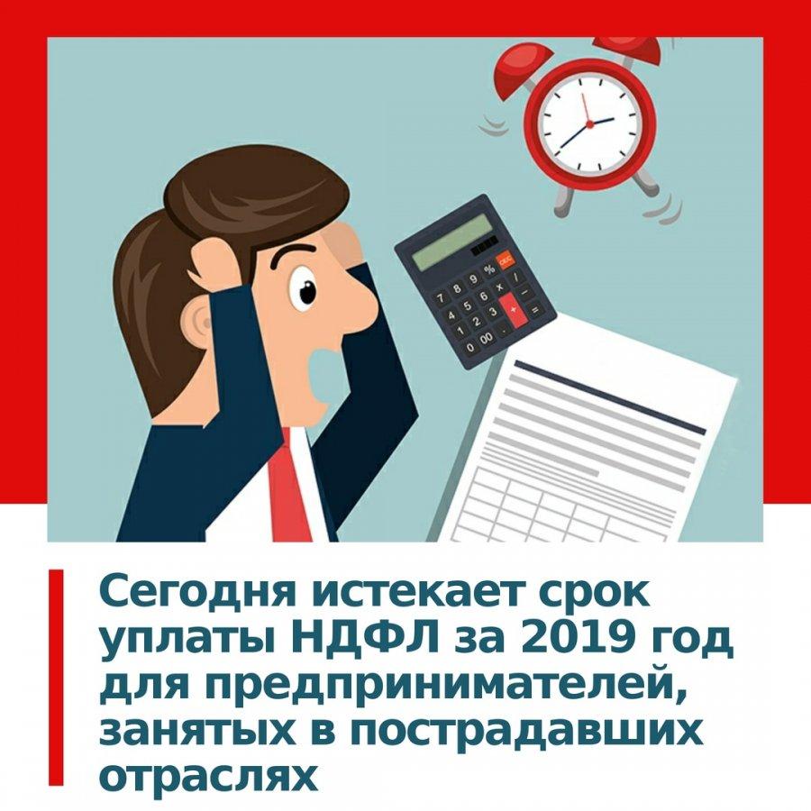 Сегодня последний день уплаты налога по 3-НДФЛ за 2019 год для ИП из пострадавших отраслей