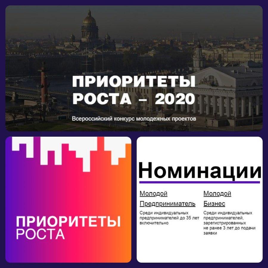 Всероссийский конкурс «Приоритеты роста-2020»