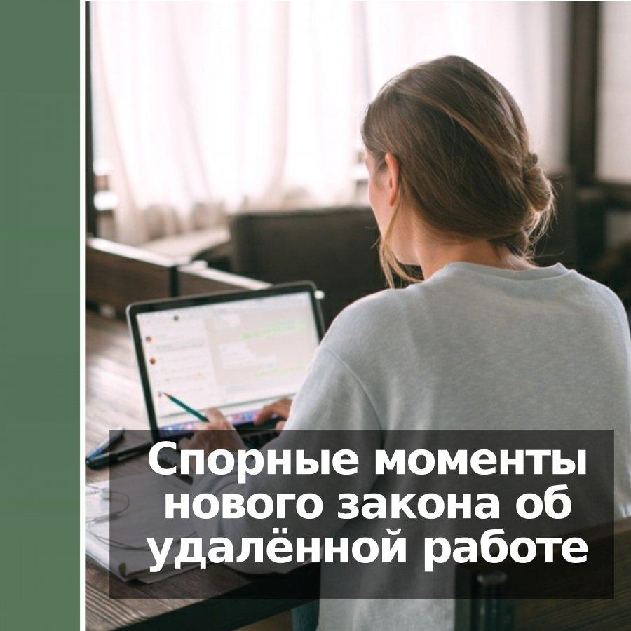 Спорные моменты нового закона об удалённой работе
