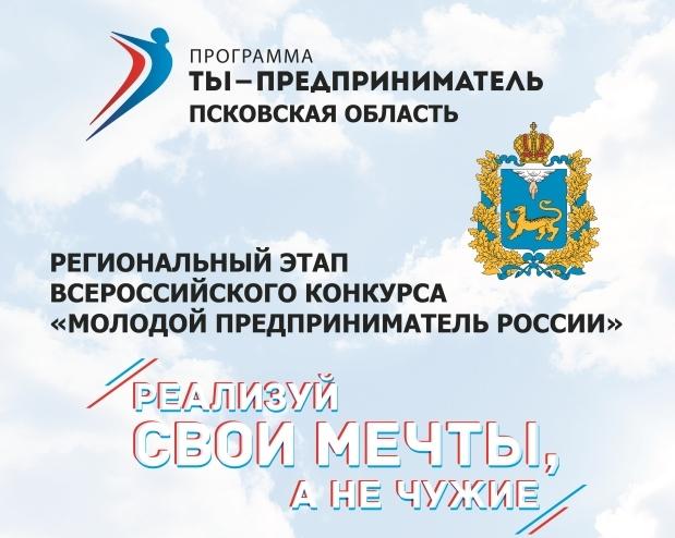 Встреча с финалистами регионального этапа Всероссийского конкурса «Молодой предприниматель России»