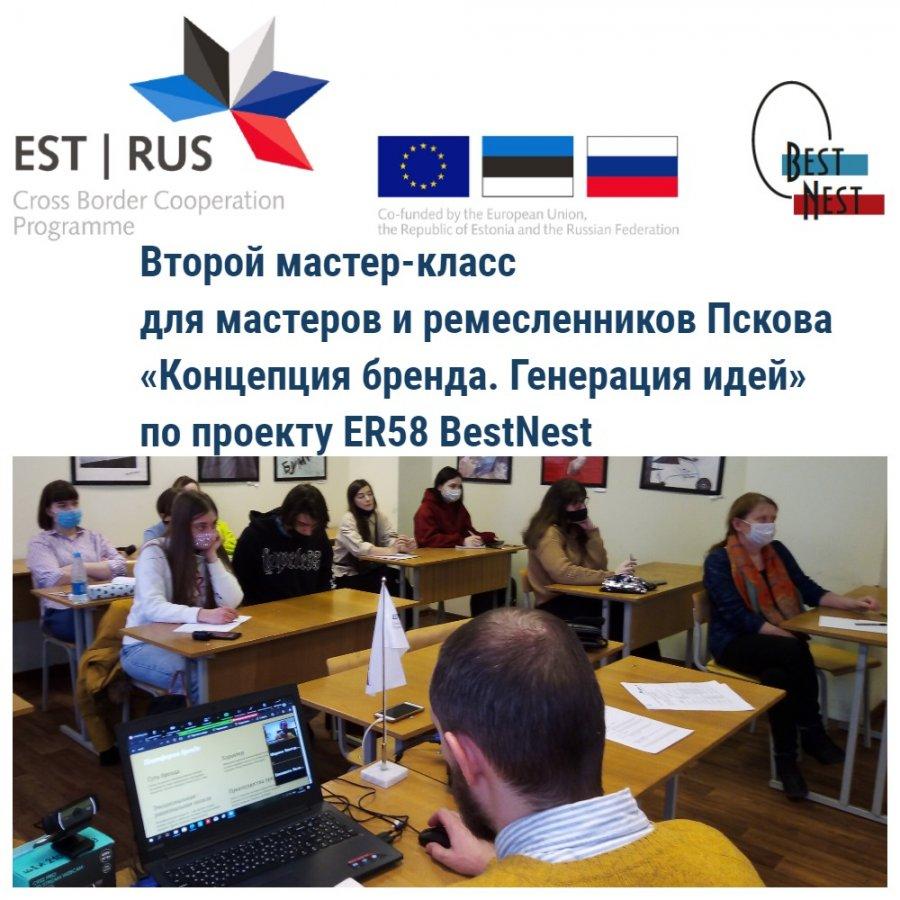 Второй мастер-класс для мастеров и ремесленников Пскова «Концепция бренда. Генерация идей» по проекту ER58 BestNest