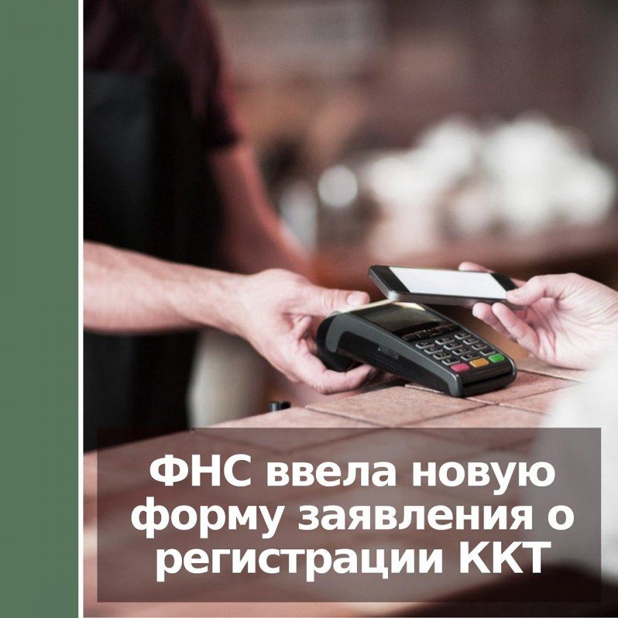 ФНС ввела новую форму заявления о регистрации ККТ