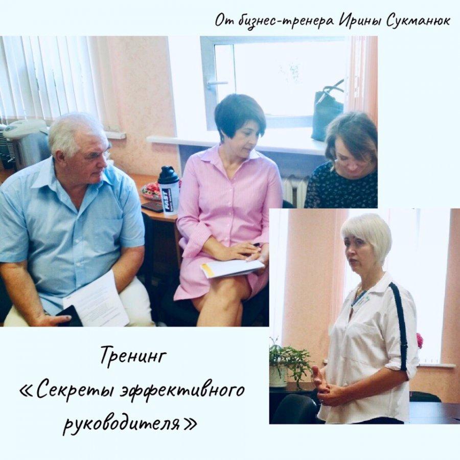 Тренинг «Секреты эффективного руководителя» от Ирины Сукманюк