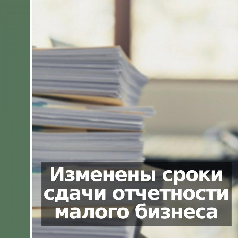 Изменены сроки сдачи отчетности малого бизнеса в Росстат