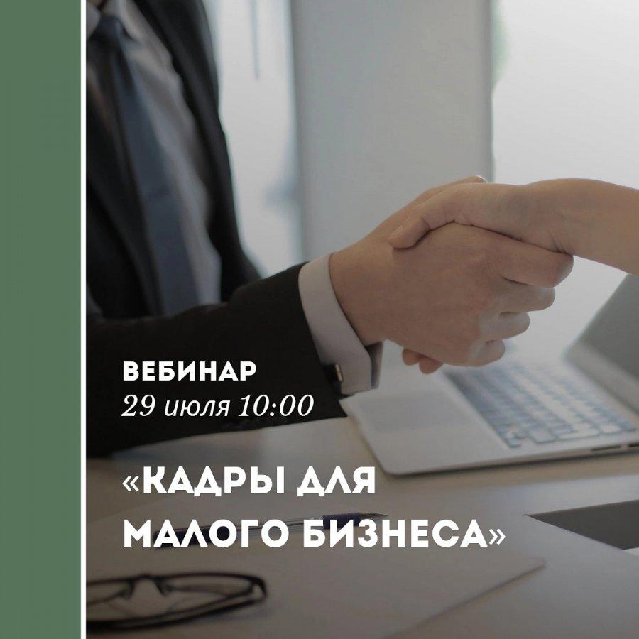 Вебинар «Кадры для малого бизнеса: психология общения в коллективе, как налаживать контакт с сотрудниками и где искать работников»