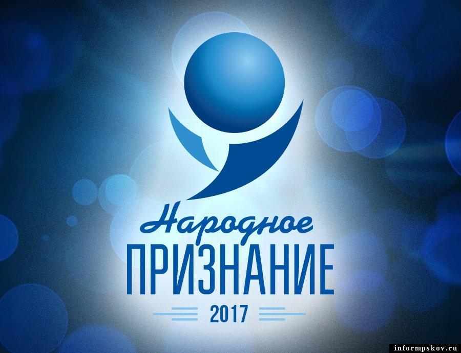 Народное признание - 2017
