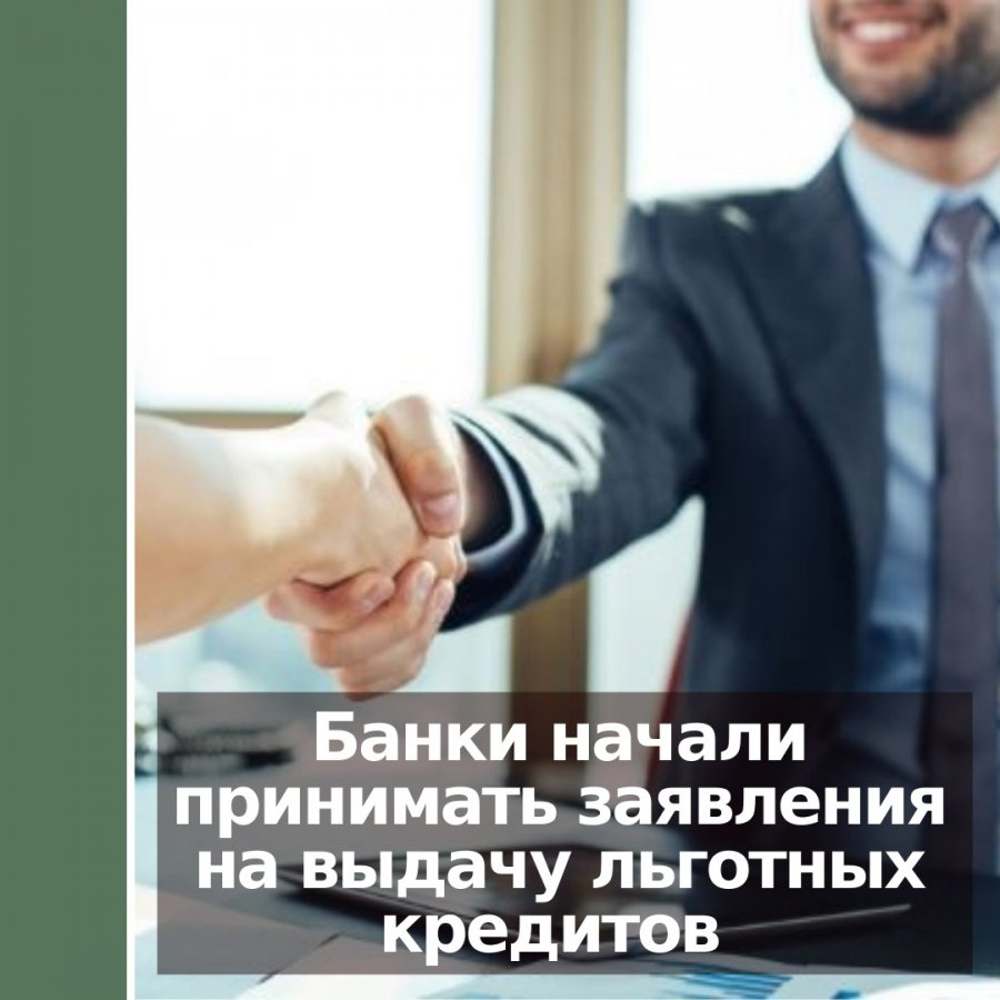 Банки начали принимать заявления на выдачу льготных кредитов