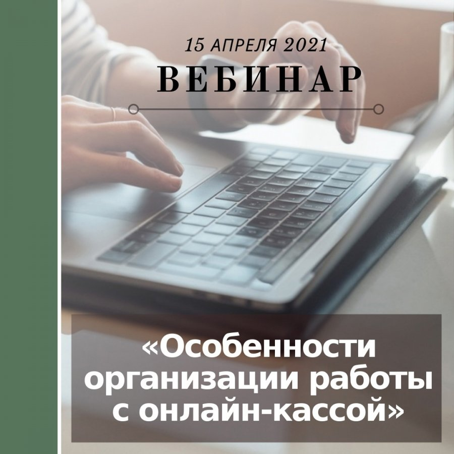 «Особенности организации работы с онлайн-кассой»