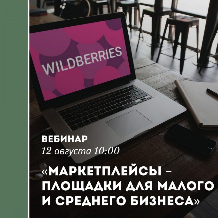 Открытый вебинар «Маркетплейсы – площадки для малого и среднего бизнеса»