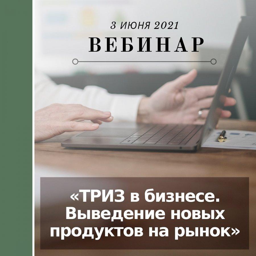 3 июня пройдет вебинар на тему «ТРИЗ в бизнесе. Выведение новых продуктов на рынок»