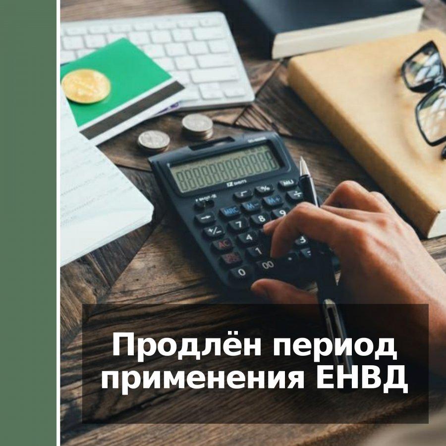 Продлён период применения единого налога на вмененный доход (ЕНВД)