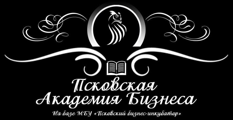 Бизнес-инкубатор открывает «Псковскую Академию Бизнеса»!