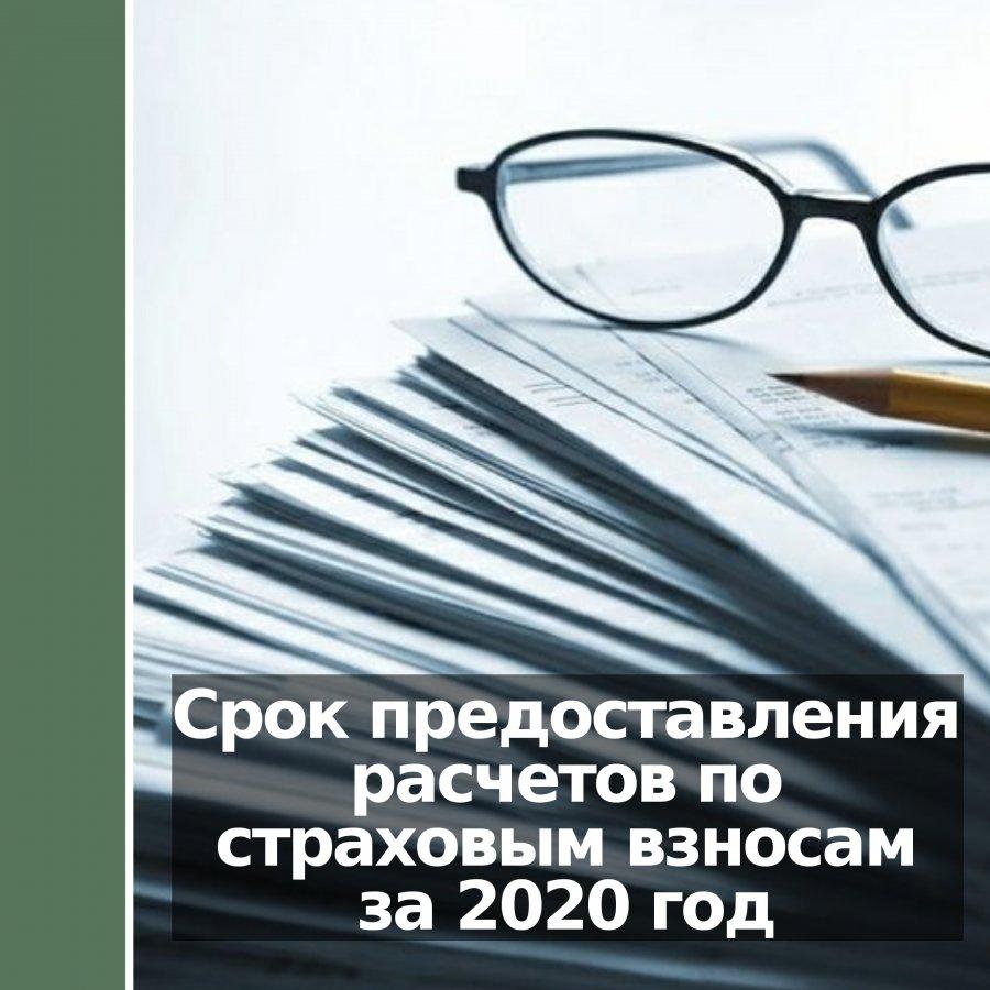 Срок представления расчетов по страховым взносам за 2020 год