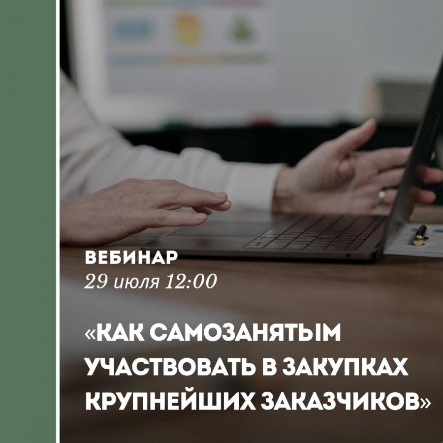 Онлайн-семинар «Как самозанятым участвовать в закупках крупнейших заказчиков»