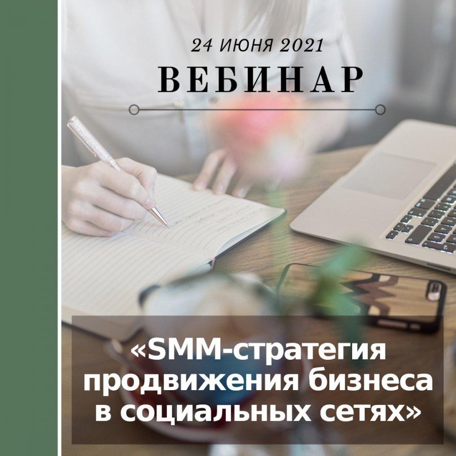 24 июня пройдёт бесплатный вебинар на тему «SMM-стратегия продвижения бизнеса в социальных сетях»