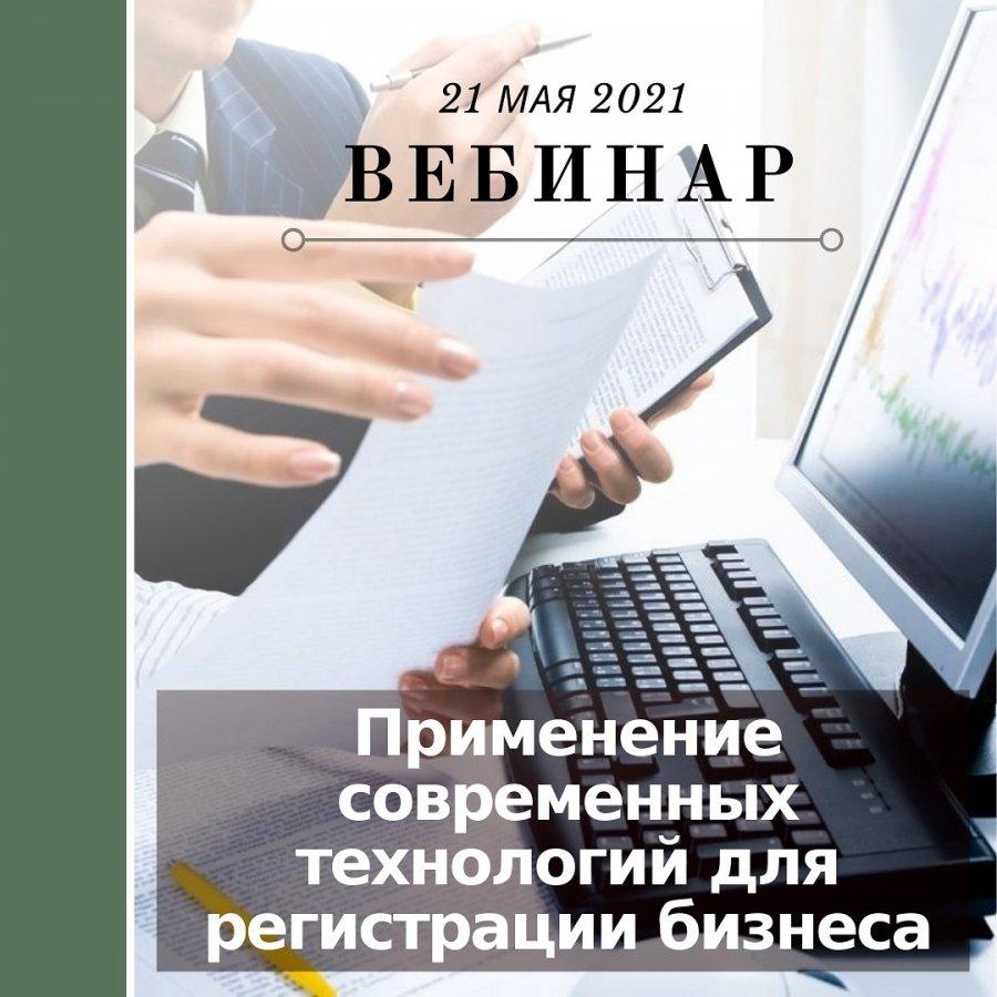 Вебинар «Современные интернет-технологии для государственной регистрации субъектов предпринимательской деятельности»