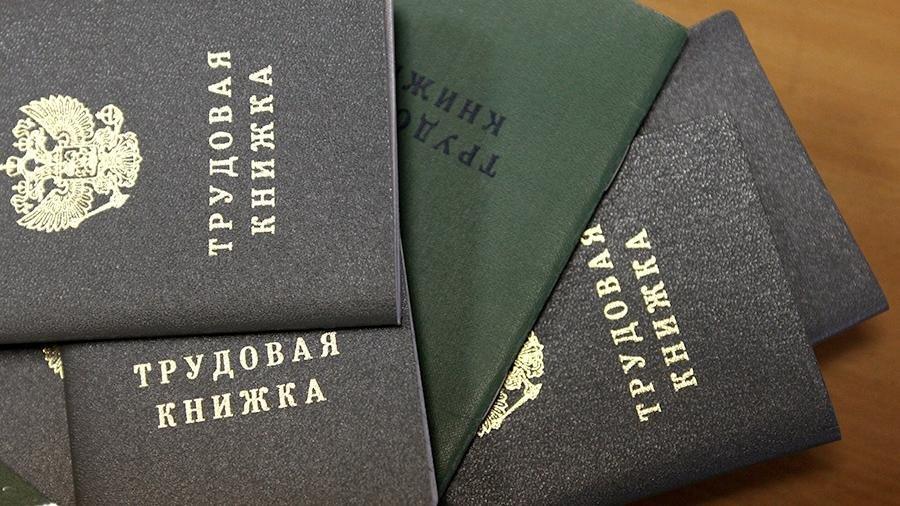 Ошибки в трудовых книжках, грозящие штрафами