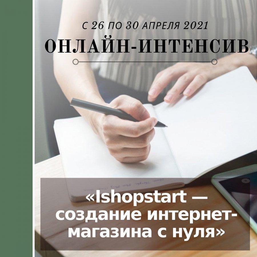 Бесплатный онлайн-интенсив «ishopstart — создание интернет-магазина с нуля»