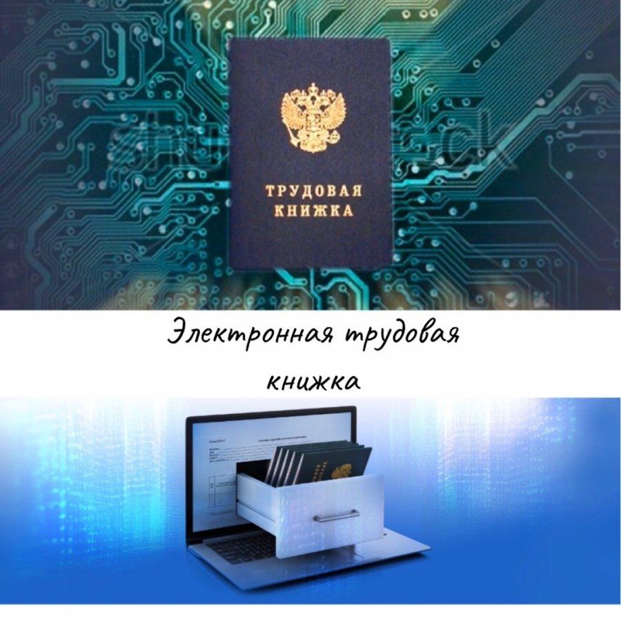 Продлён срок уведомления работников о переходе на электронные трудовые книжки