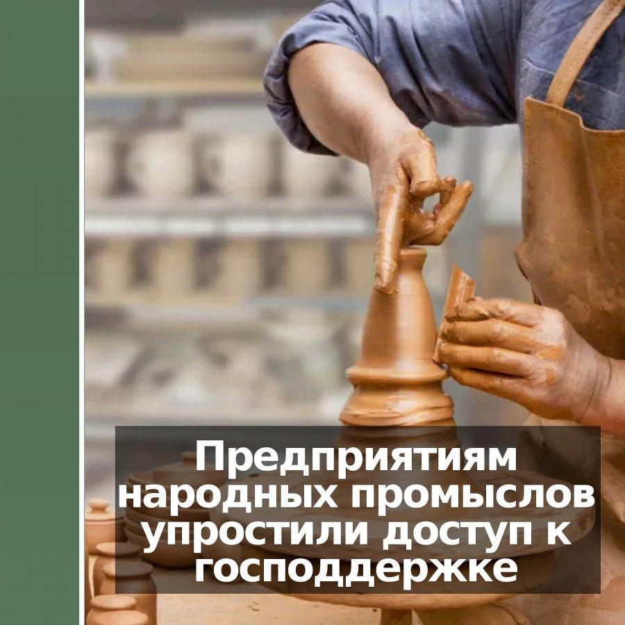 Предприятиям народных промыслов упростили доступ к господдержке