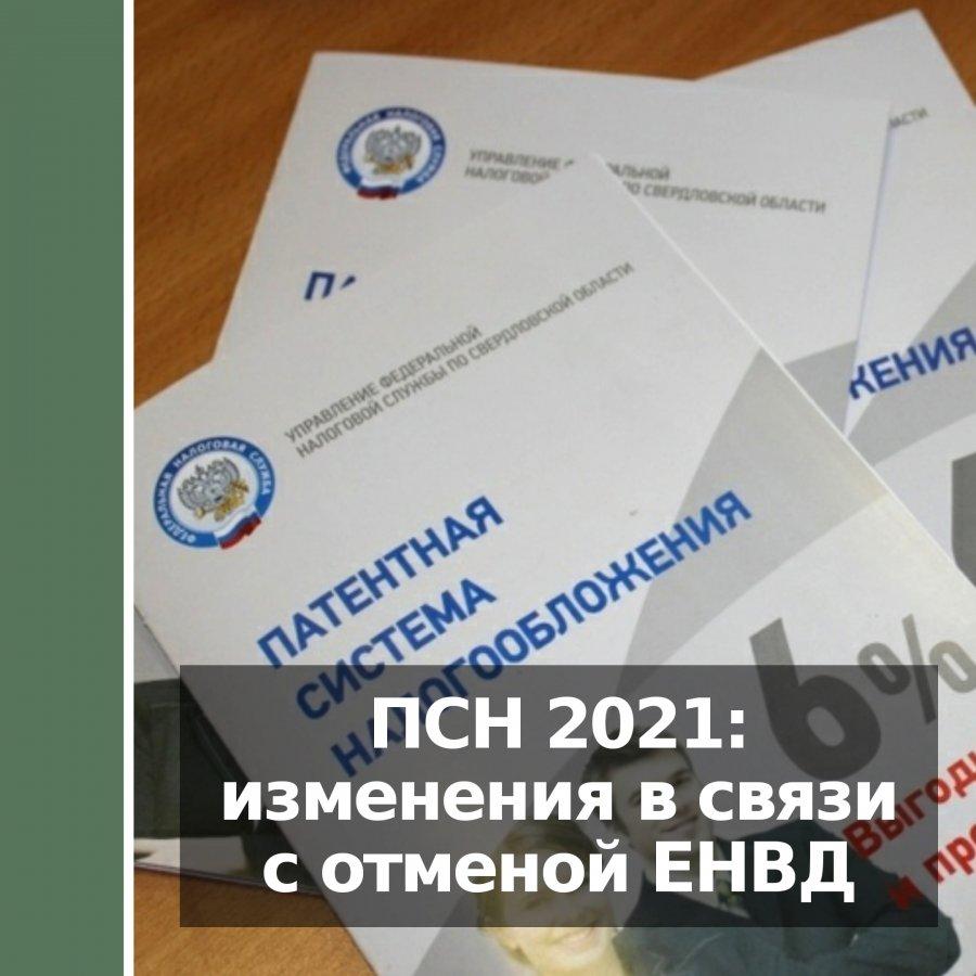 ПСН 2021: изменения в связи с отменой ЕНВД