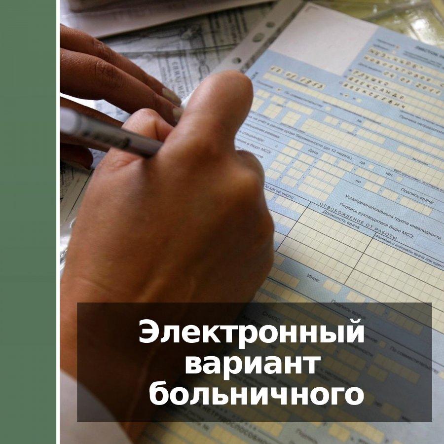 14 декабря в России вступили в силу новые правила оформления больничного листа