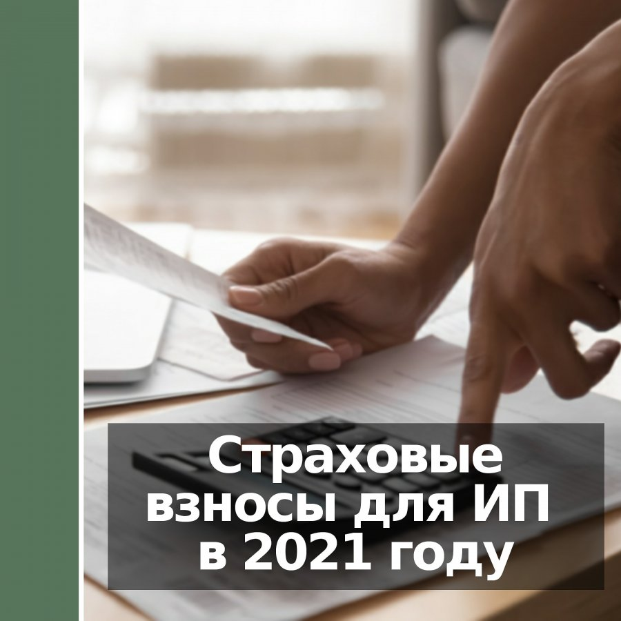 Страховые взносы для ИП в 2021 году