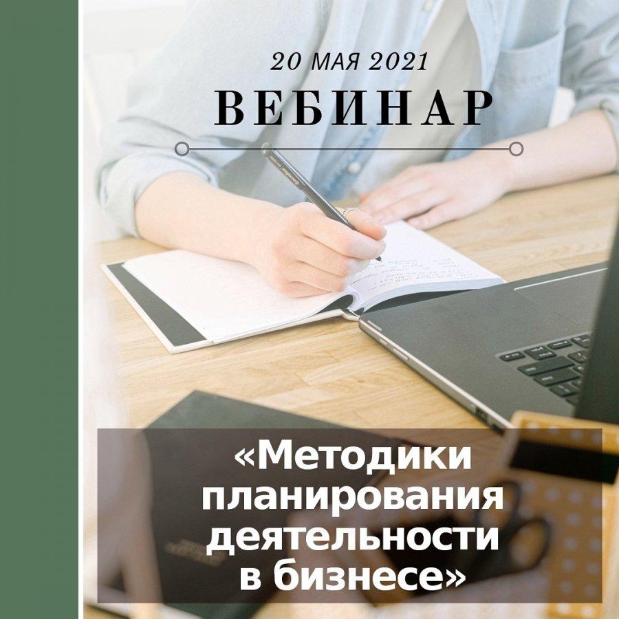 Вебинар «Методики планирования деятельности в бизнесе»