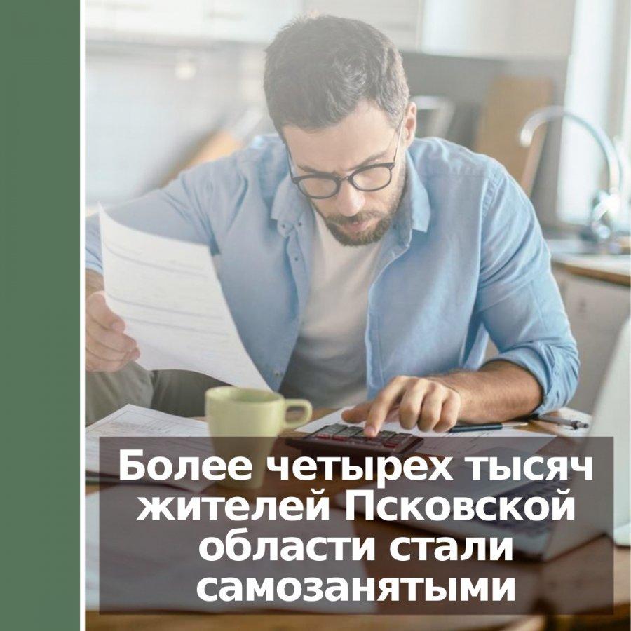Более четырех тысяч жителей Псковской области стали самозанятыми