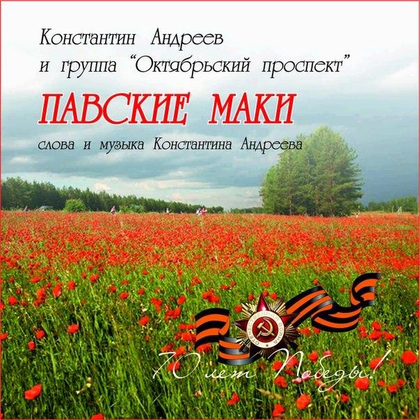 Чем же Псковский ВИА не угоден управлению культуры?