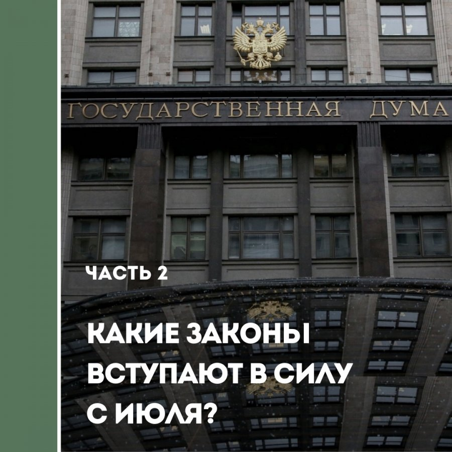 Какие законы вступают в силу с 1 июля? (часть 2)