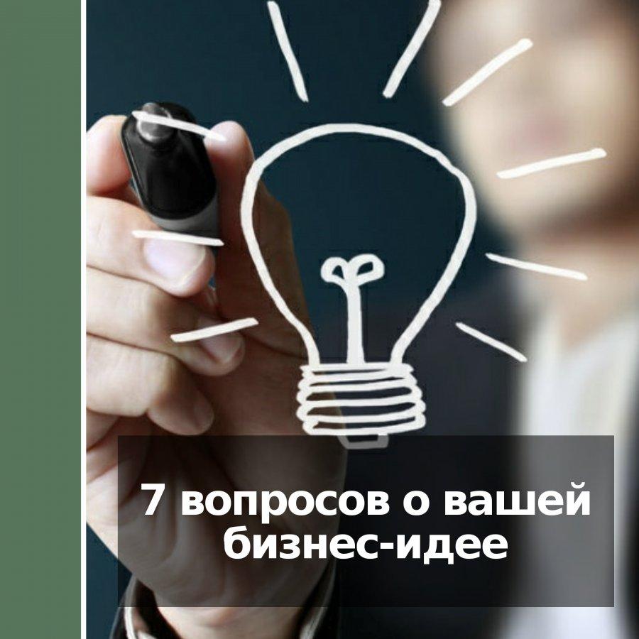7 важных вопросов, которые помогут оценить потенциал вашей бизнес-идеи