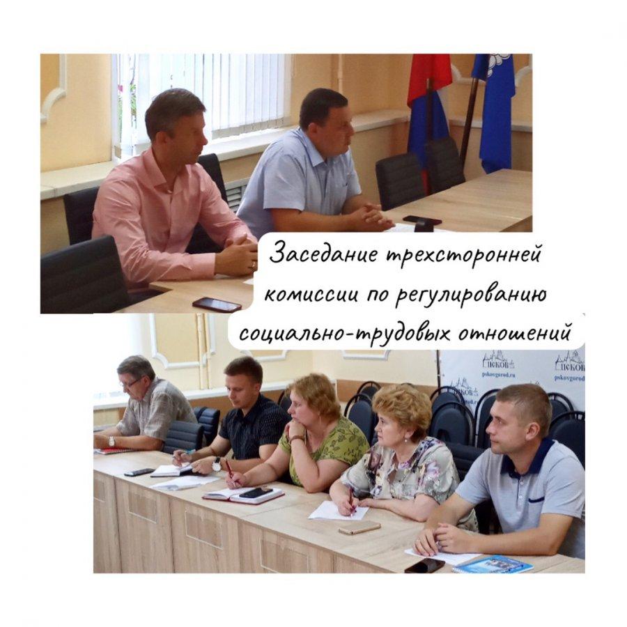 Заседание трёхсторонней комиссии по регулированию социально-трудовых отношений