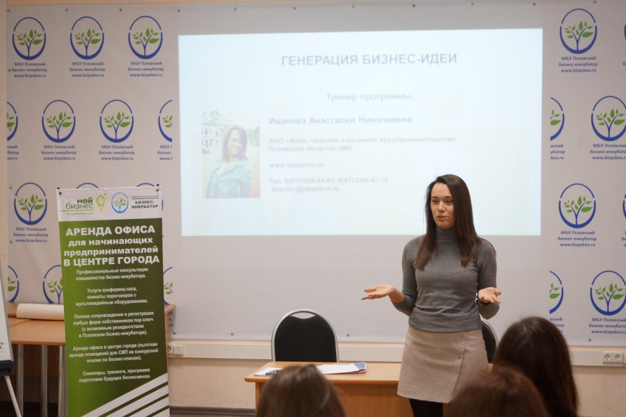 Worldskills Russia. Тренинг «Генерация бизнес-идей»