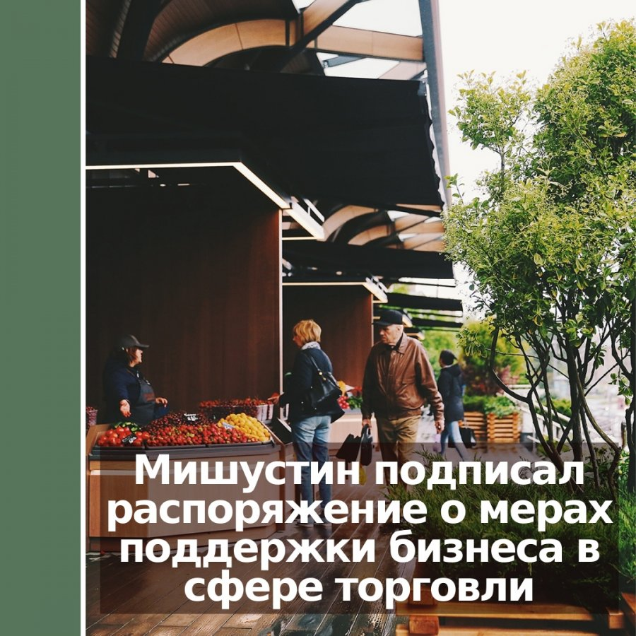 Региональным властям рекомендовано оказать содействие работе розничных рынков и ярмарок в многолюдных местах