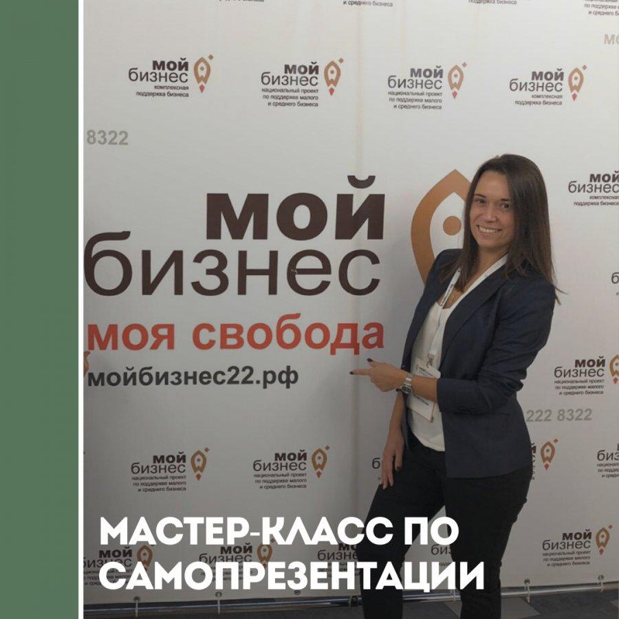 Мастер-класс по самопрезентации в рамках подготовки к Конкурсу «Молодой предприниматель России 2021»