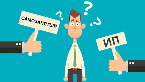 Самозанятый или ИП: что выбрать?