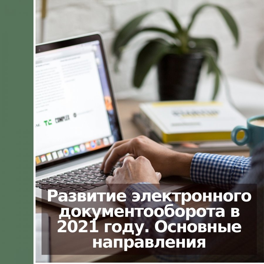Вебинар на тему «Развитие электронного документооборота в 2021 году. Основные направления»