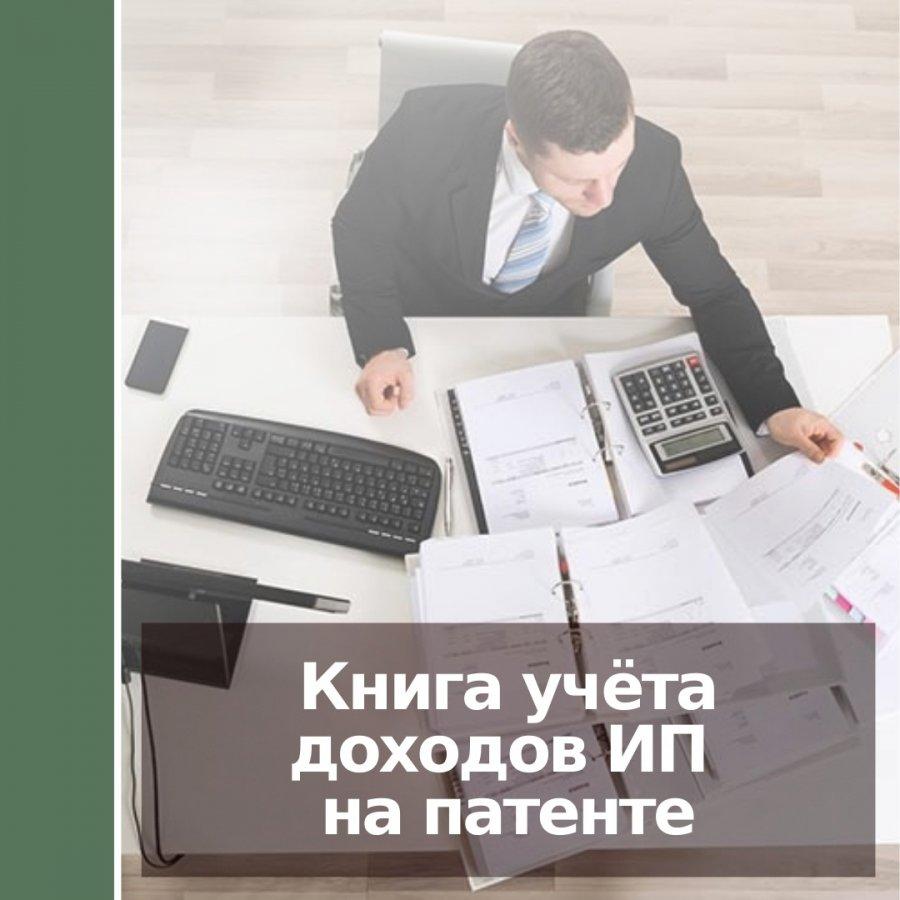 Книга учёта доходов ИП на патенте
