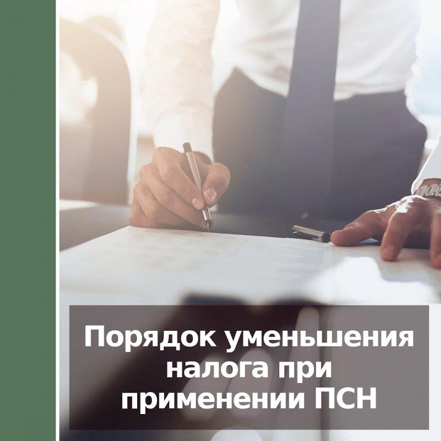 Порядок уменьшения налога, уплачиваемого в связи с применением ПСН