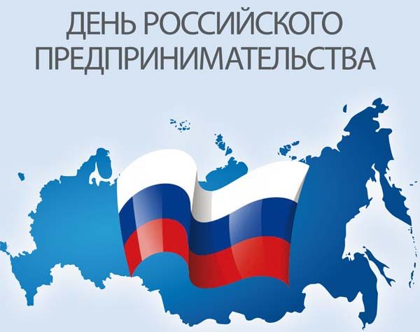 Поздравляем с Днём российского предпринимательства!