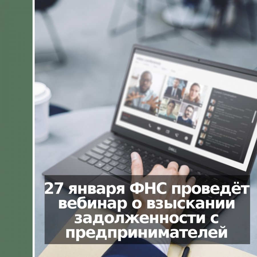 27 января ФНС расскажет о тонкостях взыскания задолженности с предпринимателей