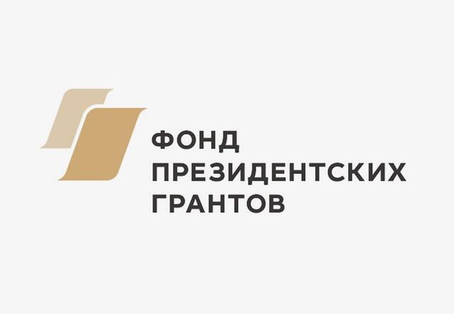 Восемь организаций Псковской области выиграли президентские гранты