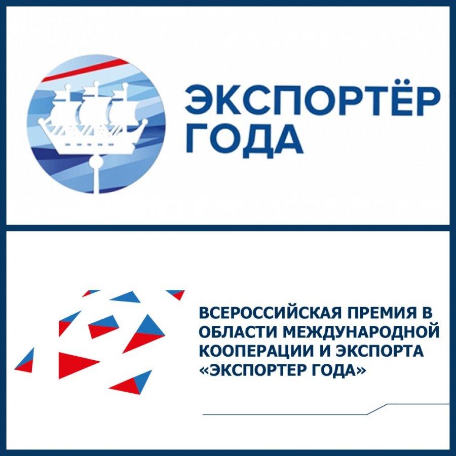 Премия «Экспортёр года»