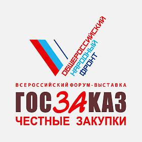 XV Всероссийский Форум-выставка «ГОСЗАКАЗ»