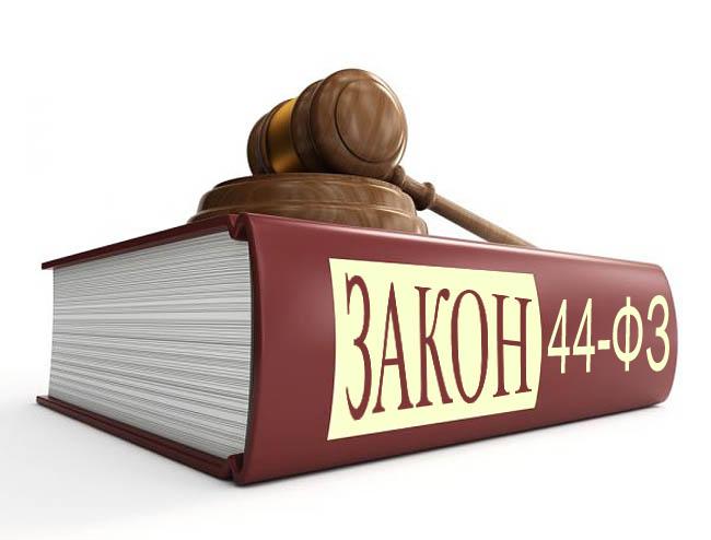 Азбука госзаказа по 44-ФЗ для предпринимателей