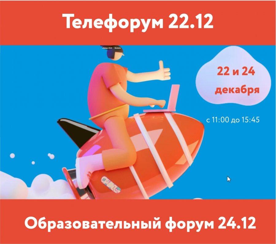 22 и 24 декабря приглашаем принять участие в двух крупных образовательных форумах