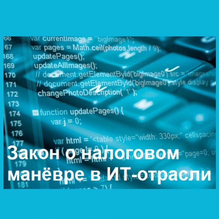 Закон о налоговом маневре в ИТ-отрасли