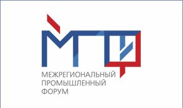 Вниманию руководителей предприятий! В ноябре в Москве пройдёт «Межрегиональный промышленный Форум».