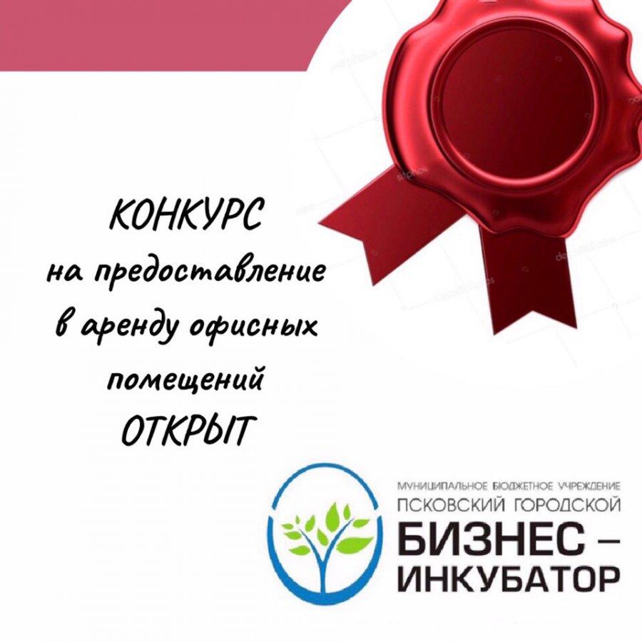 МБУ «Псковский бизнес-инкубатор» объявляет о начале 56-го конкурса на предоставление в аренду офисных помещений.